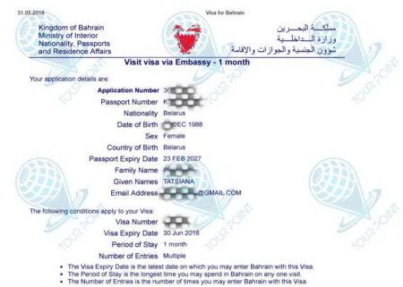 Виза в Бахрейндля украинцев