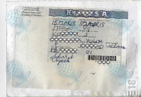 Виза в Эфиопию для граждан Украины фото