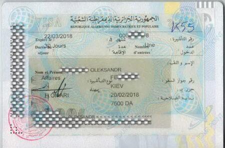 Виза в Алжир фото