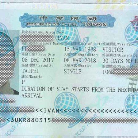 Виза в Тайваньдля украинцев фото