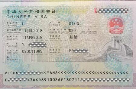 Виза в Китайкартинка