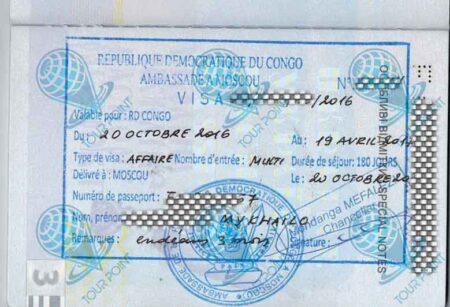 Виза в ДРК фото