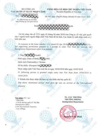 Виза во Вьетнамкартинка