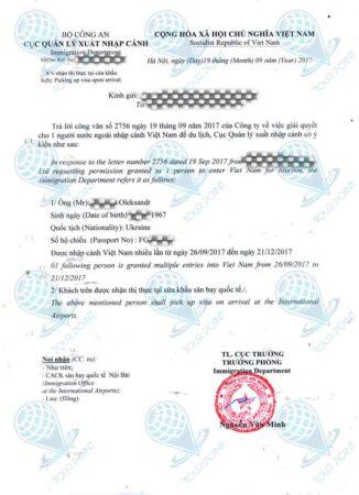 Разрешение для визы во Вьетнам для украинцев фото