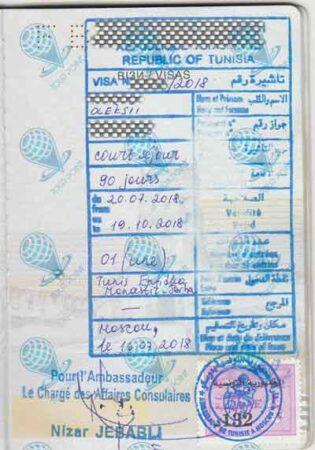 Виза в Тунис картинка