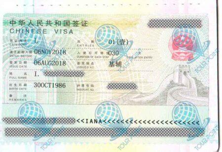 Виза в Китайдля граждан Украины