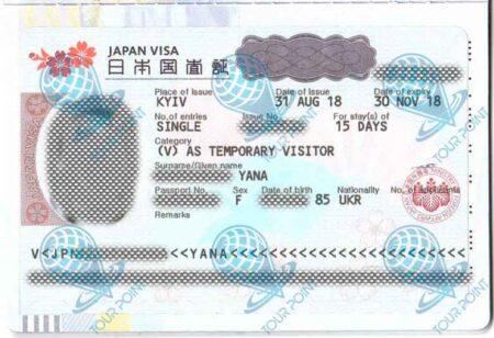 Виза в Япониюдля украинцев фото