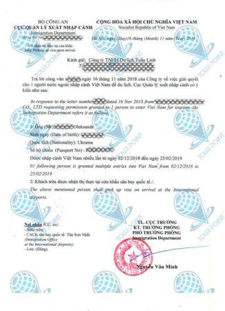 Разрешение для визы во Вьетнам фото