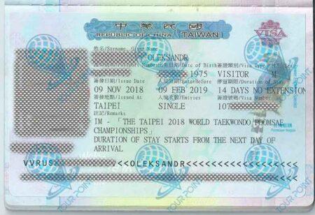 Виза в Тайваньдля украинцев