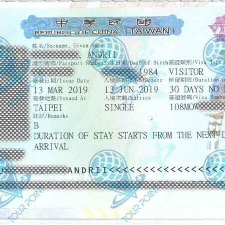 Виза в Тайвань картинка