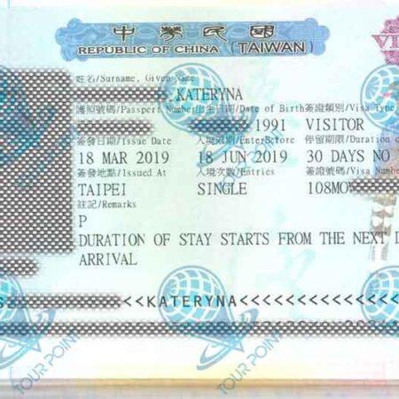 Виза в Тайвань фото