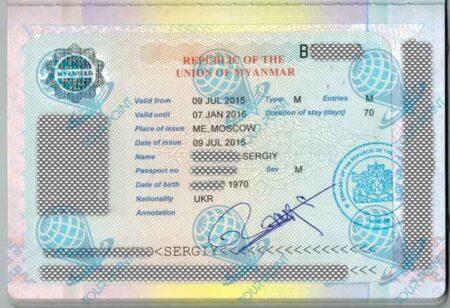 Виза в Мьянмудля граждан Украины