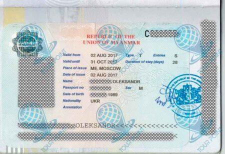 Виза в Мьянмудля украинцев