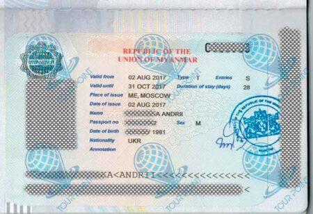 Виза в Мьянмукартинка
