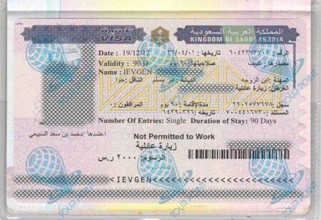 Виза в Саудовскую Аравию фото