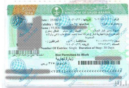 Виза в Саудовскую Аравию изображение