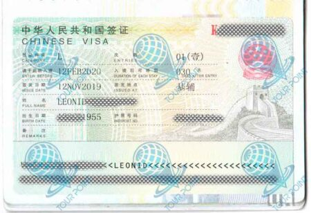 Виза в Китай для граждан Украины фото