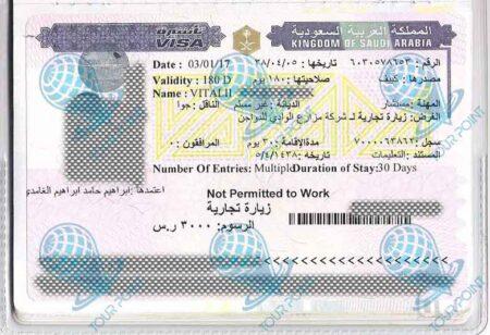 Виза в Саудовскую Аравию для украинцев фото