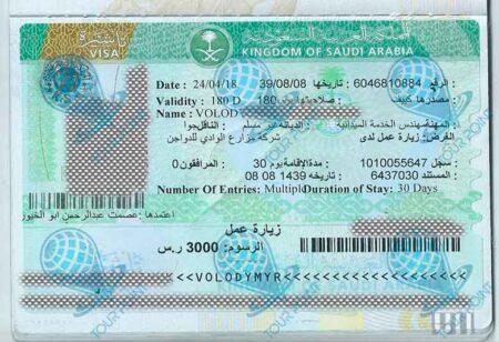 Виза в Саудовскую Аравию для граждан Украины фото