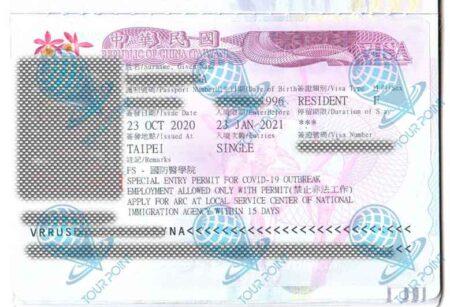 Виза в Тайвань для граждан Украины фото