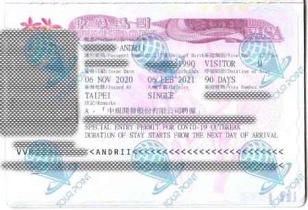 Виза в Тайвань изображение