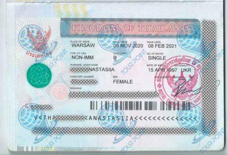Виза в Таиланд для граждан Украины фото