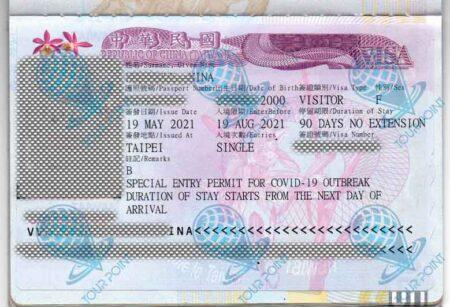 Виза в Тайвань для украинцев фото
