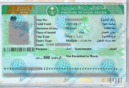 Виза в Саудовскую Аравию для граждан Украины картинка