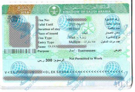 Виза в Саудовскую Аравию для украинцев изображение