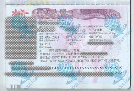 Виза в Тайвань для граждан Украины изображение