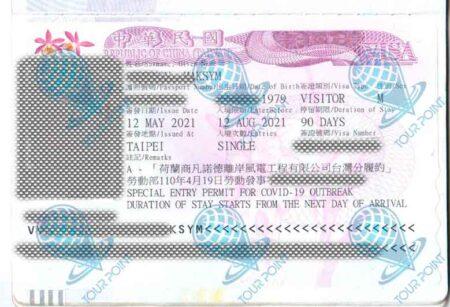 Виза в Тайвань для украинцев изображение